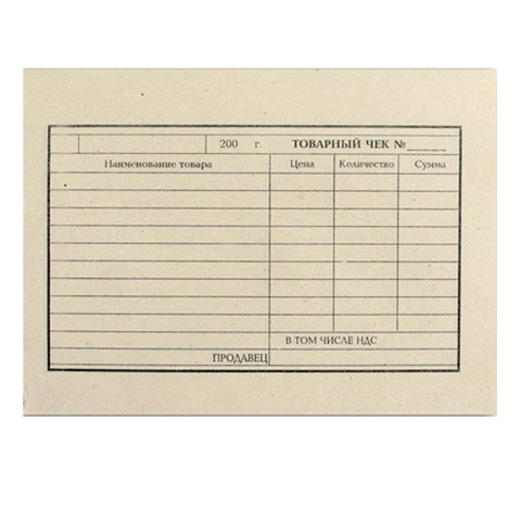 Товарный чек А6 газ 4626/130015