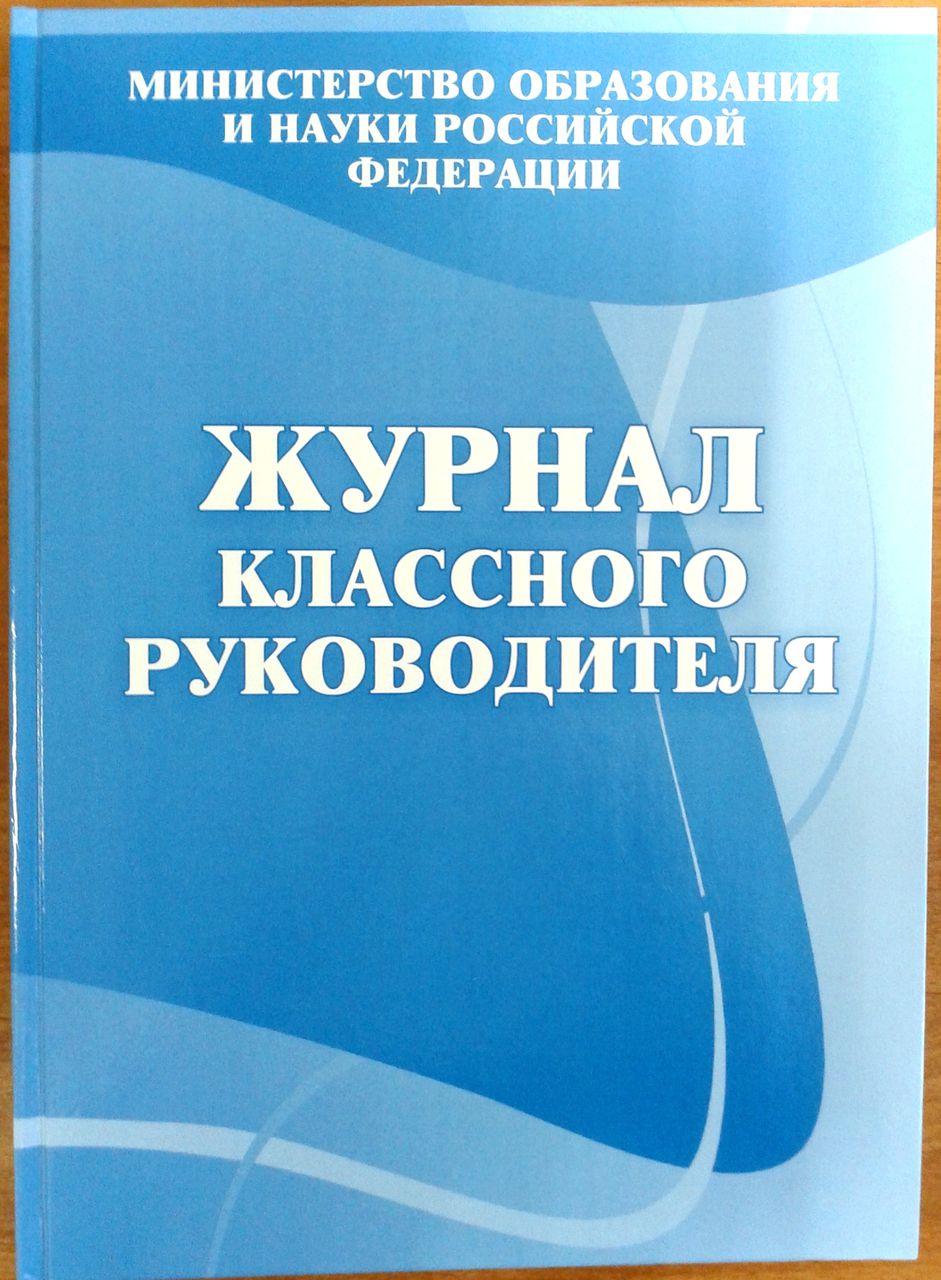 Журнал классного руководителя A4 80л офс КЖ-150
