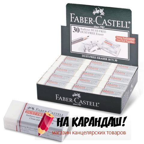 Ластик прям бел карт держ Dust Free 41*18*11мм Faber-Castell FC187130