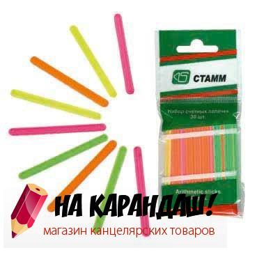 Счетные палочки 30шт в пакете СТАММ СП01