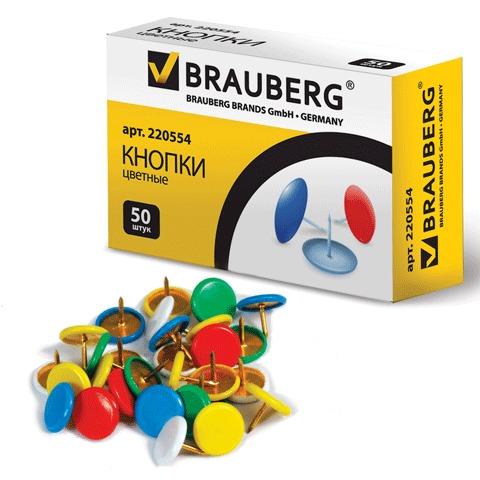 Кнопки цв 50шт/уп Brauberg 220554/100/