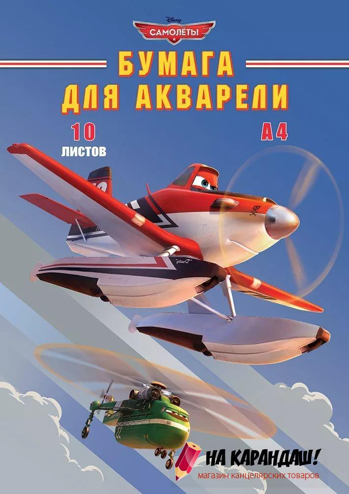 Альбом для акварели А4 10 листов Flying Plans 39592