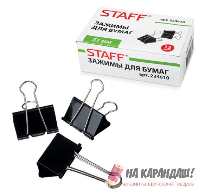 Биндер 51мм Staff 224610
