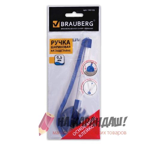 Ручка шариковая н/лип подст Brauberg SP 140195/10/ син синий корпус