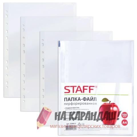 Файл А4 30мк глянц Staff 224917 (100шт)