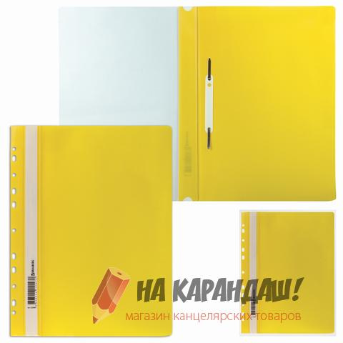 Скоросшиватель А4 с перфорацией 180мк желтый 226587