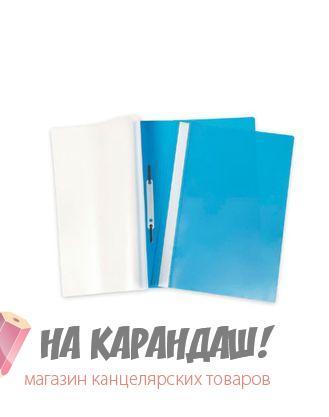 Скоросшиватель А4 100/120мкм голубой ASp_04610