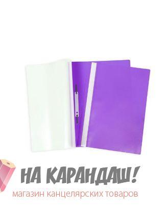 Скоросшиватель А4 100/120мкм фиолетовый ASp_04607