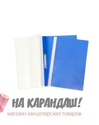 Скоросшиватель А4 100/120мкм синий ASp_04602