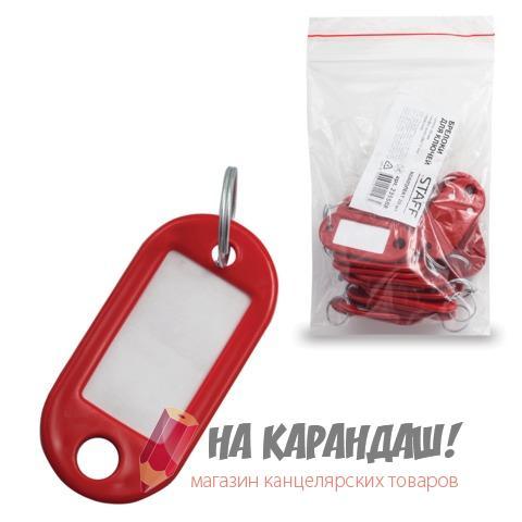Брелок пластиковый с индексом красный Staff 235588