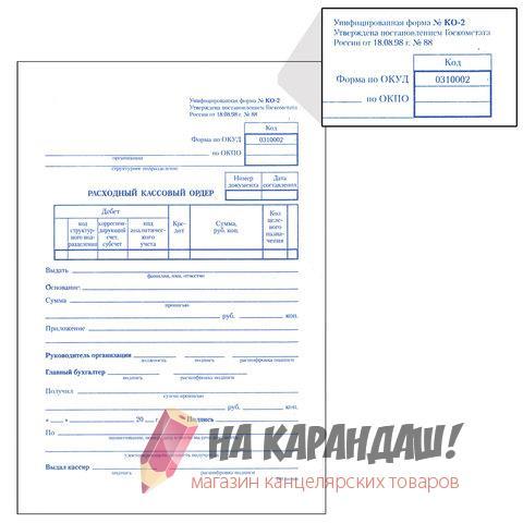 Расходно-кассовый ордер А5 офс Brauberg 130134