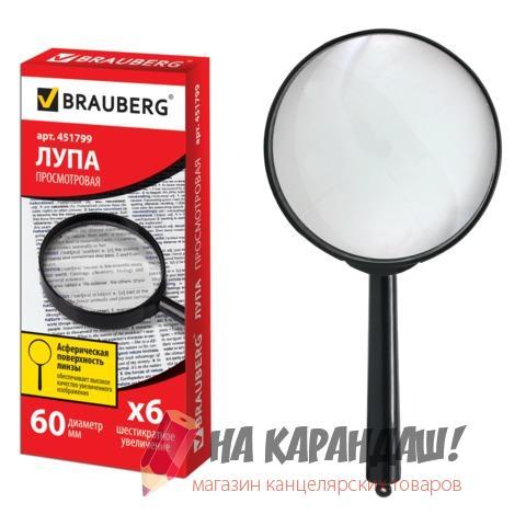 Лупа d60мм 6х Brauberg 451799