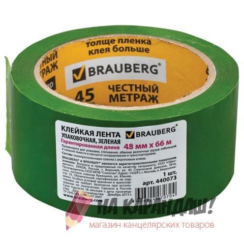 Скотч 48*66м зелен Brauberg 440073