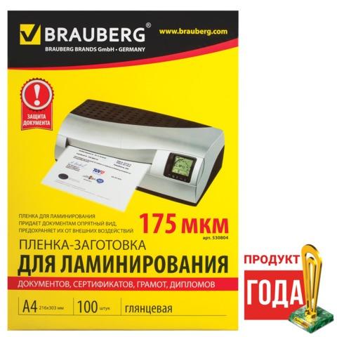 Пленка д/лам А4 175мк Brauberg 530804