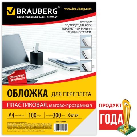 Обложка А4 пл 300мк белый Brauberg 530939