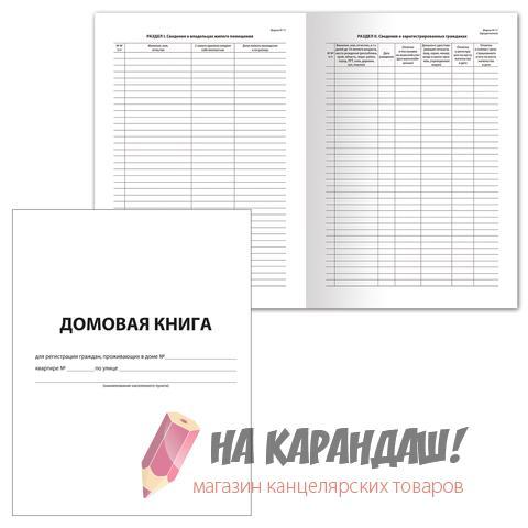 Домовая книга поквартирная 12л офс 130192 Форма №11