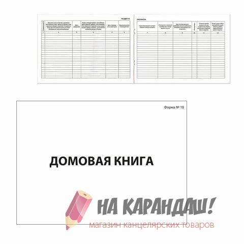 Домовая книга поквартирная 80л офс 130193 Форма №18