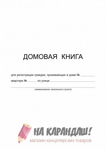 Домовая книга 12л офс Феникс 37266