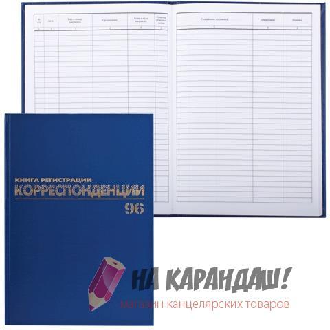 Журнал регистрации корреспонденции A4 96л 130149