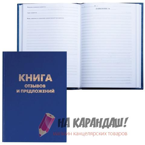 Книга отзывов и предложений A5 96л БВ син Brauberg 126499