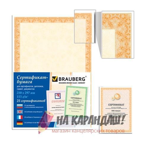 Сертификат А4 25л/уп 115гр Brauberg 122625 Оранжевый интенсив