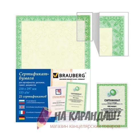Сертификат А4 25л/уп 115гр Brauberg 122623 Зеленый интенсив