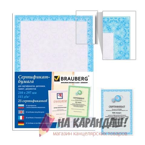 Сертификат А4 25л/уп 115гр Brauberg 122624 Сиреневый интенсив