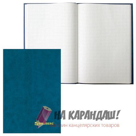Книга учета А4 160л кл БВ офс Brauberg 130182 синий