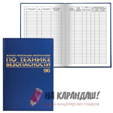Журнал рег инстр по ТБ A4 96л БВ фольг 130188