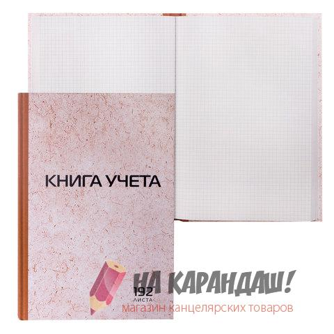 Книга учета А4 192л кл ТП газ Staff 130181