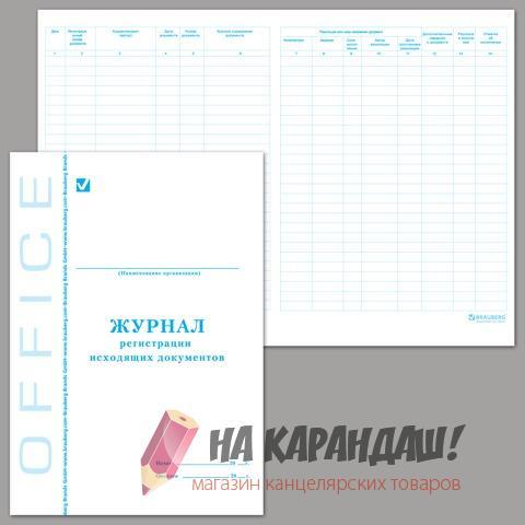Журнал рег исход документов A4 48л 130087
