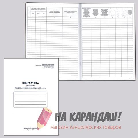 Журнал учета движения трудовых книжек и вкладышей А4 130054