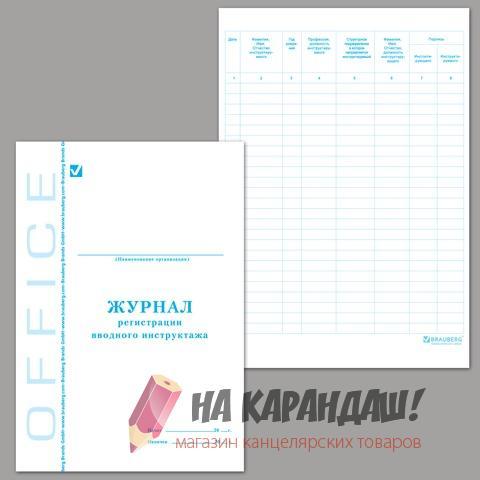 Журнал рег вводного инструктажа A4 48л Brauber 130083