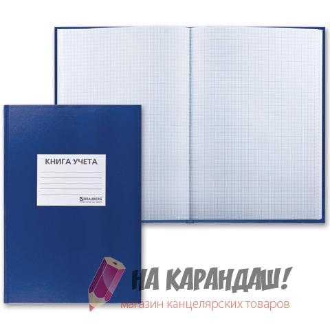 Книга учета А4 96 листов клетка твердай обложка офсет 130140