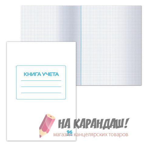 Кн учета А4 96л кл МП офс бел Staff 130187