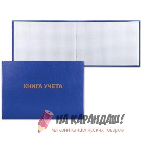 Книга учета А4 96 листов клетка твердая обложка офсет 130074