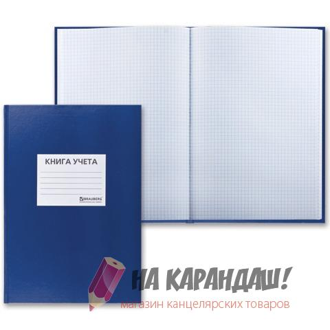 Книга учета А4 144 листа клетка твердая обложка офсет 130142