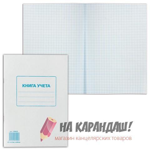 Кн учета А4 48л кл МП офс Staff 130055 белый