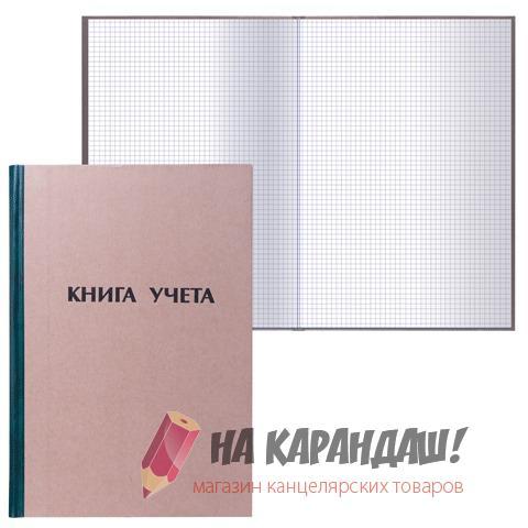 Книга учета А4 96 листов клетка твердая обложка газетка 126500