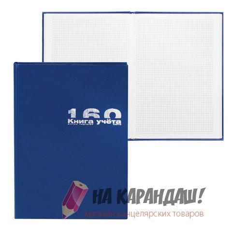 Книга учета А4 160 листов клетка твердая обложка офсет 7-160-363