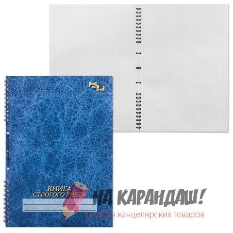 Книга Строгого учета A4 50л. лак. карт. гребень 13C20-50
