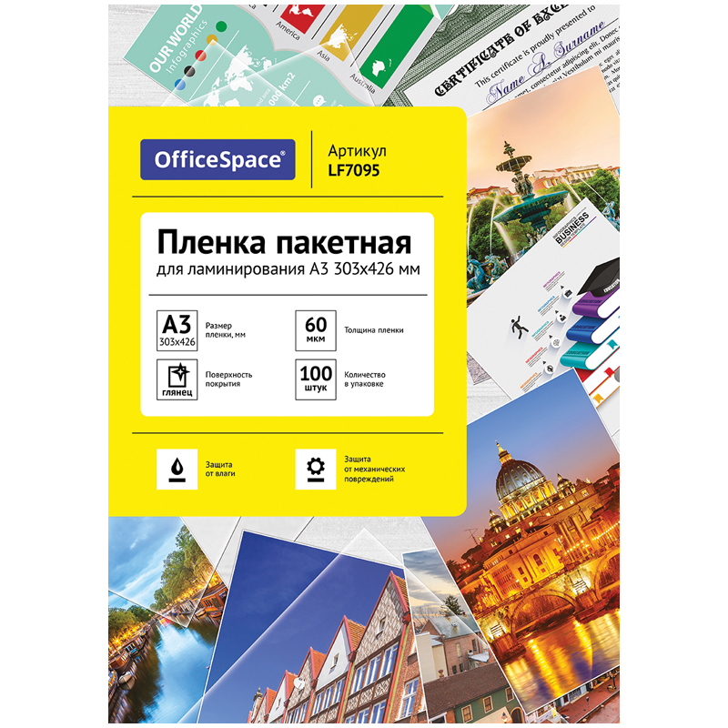 Пленка д/лам А3 60мк OfficeSpace LF7095