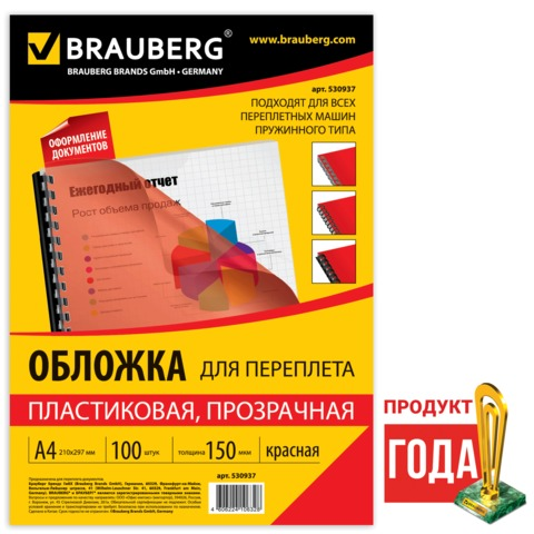 Обложка А4 пл 150мк красный Brauberg 530937