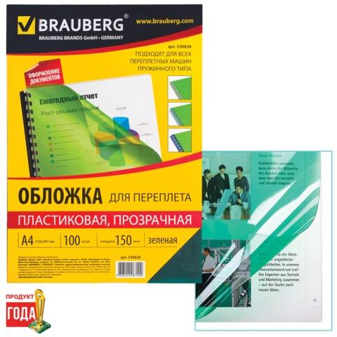 Обложка А4 пл 150мк зеленый Brauberg 530828