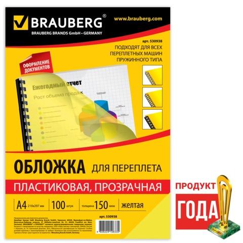 Обложка А4 пл 150мк желтый Brauberg 530938