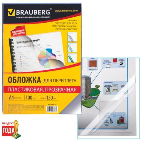Обложка А4 пл 150мк прозрачный Brauberg 530825