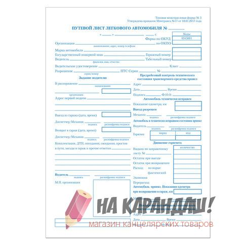 Путевой лист лег/авт термоустойчевый A5 ТМФ№3 130133