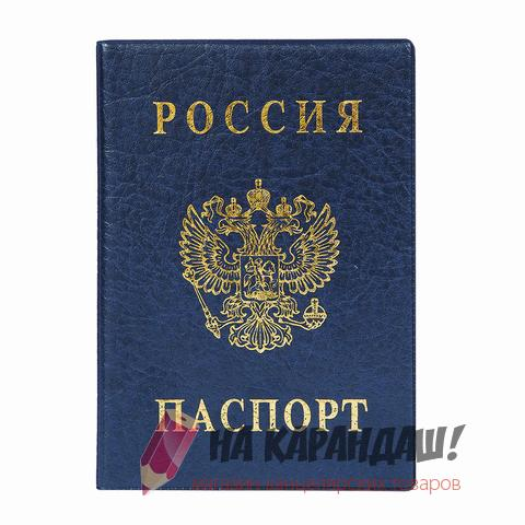 Обложка д/паспорта России ПВХ син. ДПС 2203.В-101 231915