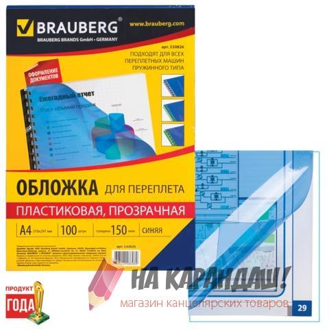 Обложка А4 пл 150мк синий Brauberg 530826