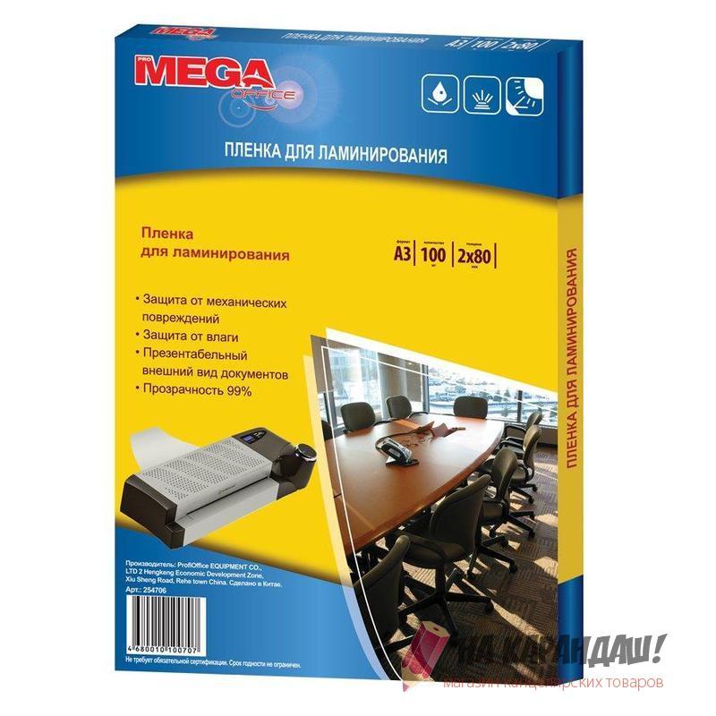 Пленка д/лам А3 80мк ProMEGA Office 254706